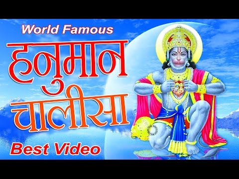 Hanuman Chalisa || हनुमान चालीसा || Hanuman Bhajan || World No1|| Best Bhakti Songs ||