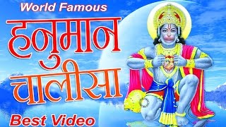 Hanuman Chalisa    हनुमान चालीसा    Hanuman Bhajan    World No1   Best Bhakti Songs   