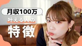 月収100万円を叶えるために今からできること♡【起業/副業】 screenshot 3