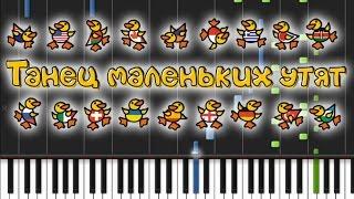 Танец маленьких утят на пианино (кавер + лёгкий урок)