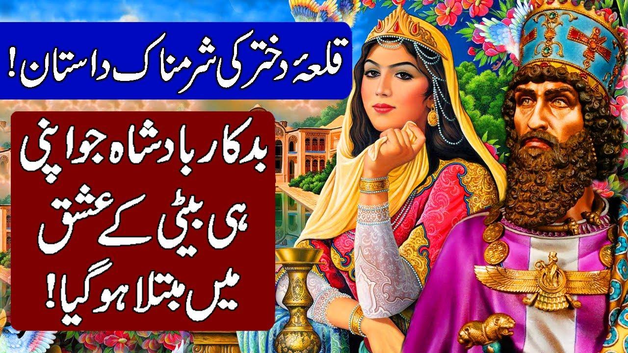 Legend of Maiden Tower of Baku, Azerbaijan in Hindi & Urdu.