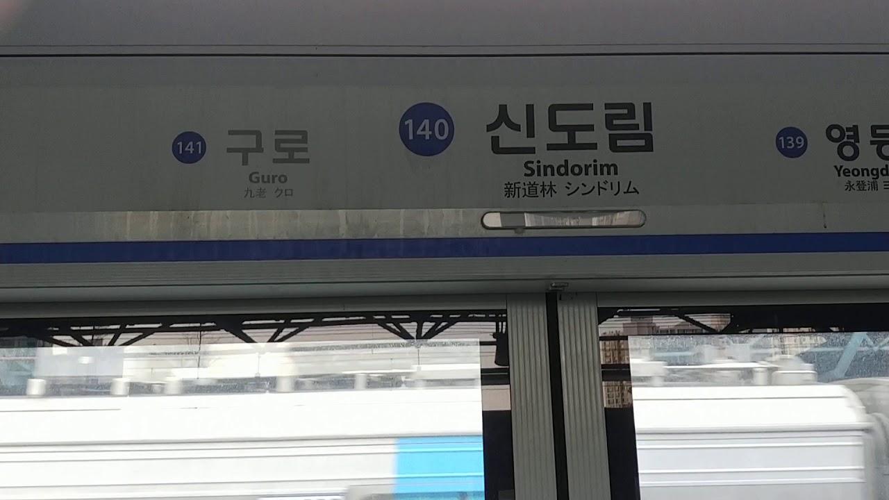 분명 지하철1호선인데 4호선지하철이? Seoul Subway