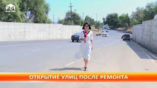 После ремонта открыт для проезда автомобилей улица Льва Толстого