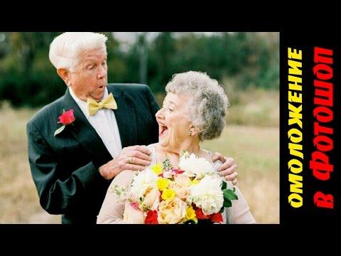 Выдаем бабушку замуж. Как убрать морщины в Фотошопе