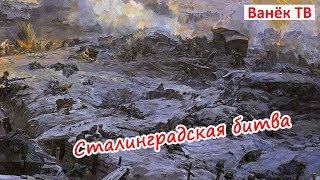 Сталинградская битва - переломная битва Великой Отечественной войны