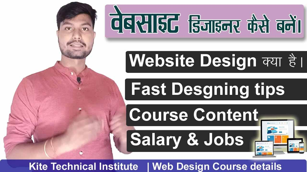 Website designing course kaise kare in hindi   Website Designing Kya Hai   Web Designing jobs salary