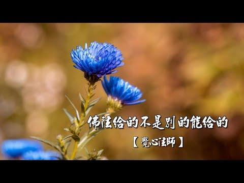 00引子-01.佛法給的不是別的能給的【覺心法師】