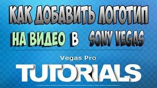Как добавить логотип на видео (Sony Vegas) ᴴᴰ
