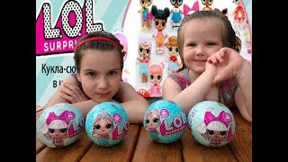Куклы ЛОЛ , LOL Surprise Dolls Видео для Детей