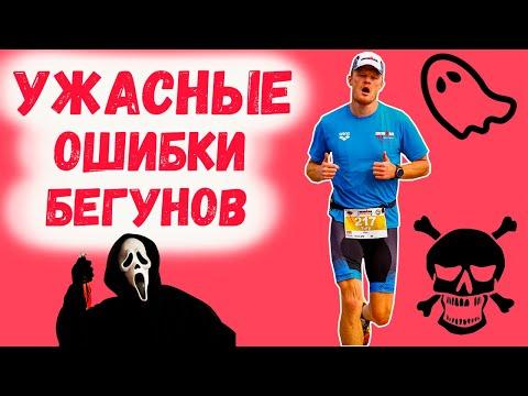 ТОП-9 ошибок спортсменов-любителей (марафон, триатлон, бег).