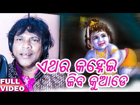 Ethara Kanhei Jiba Kuade - Odia New Bhajan - Ratha Yatra Special - Studio Version - Gagan Bihari