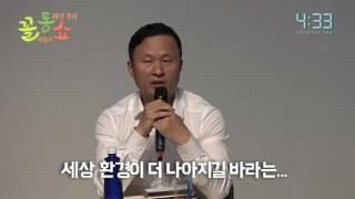 꼴통쇼-김승호 편 3부/성공하는법 ch. 3 100번씩 써보면 알게되는 것들
