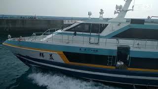 東琉線聯營船隊 群益輪出港