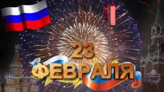 С днем Защитника Отечества 23 февраля, поздравление в день защитников Отечества