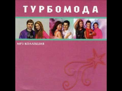 Клип Турбомода - Не любя