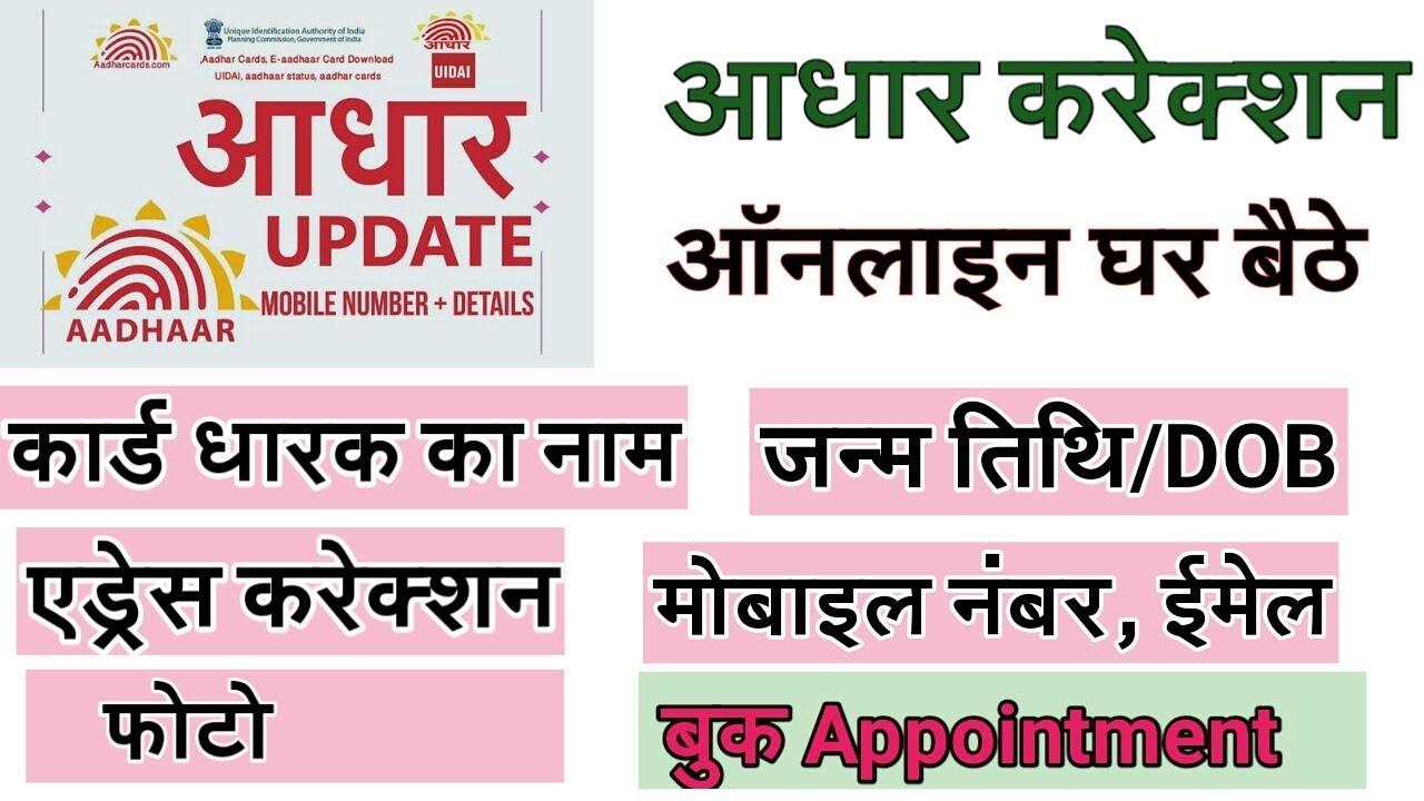 aadhar card में ऑनलाइन mobile nonamedob कैसे change