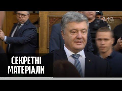 Державна зрада Порошенка: