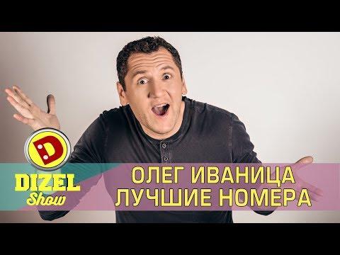 Дизель шоу Украина