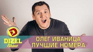 Лучшие приколы с участием Олега Иваницы | Дизель шоу,  Украина ictv