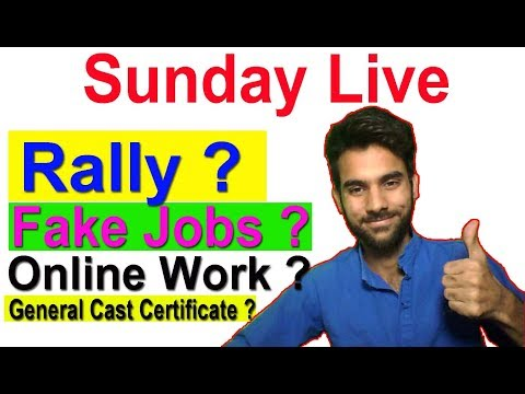 Sunday Live # Rally #Online Work #General Cast Certificate # Fake Jobs 👈