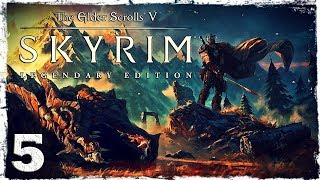 Skyrim Legendary Edition. 5 Форт бандитов.