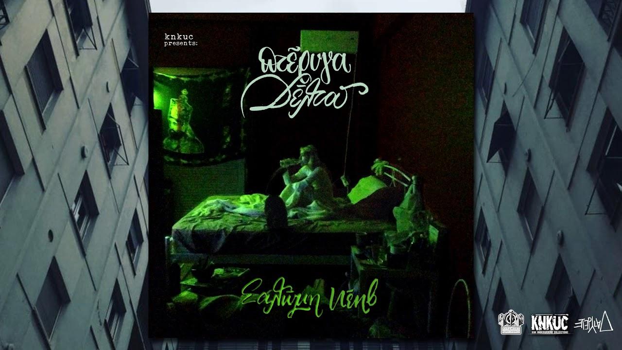 Πτέρυγα Δέλτα - Σαλώμη Κέηβ (Full album)