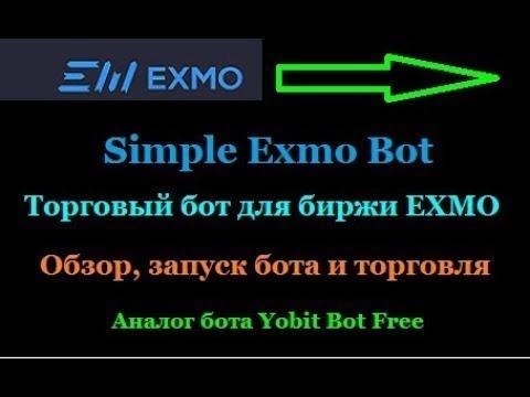 exmo bot
