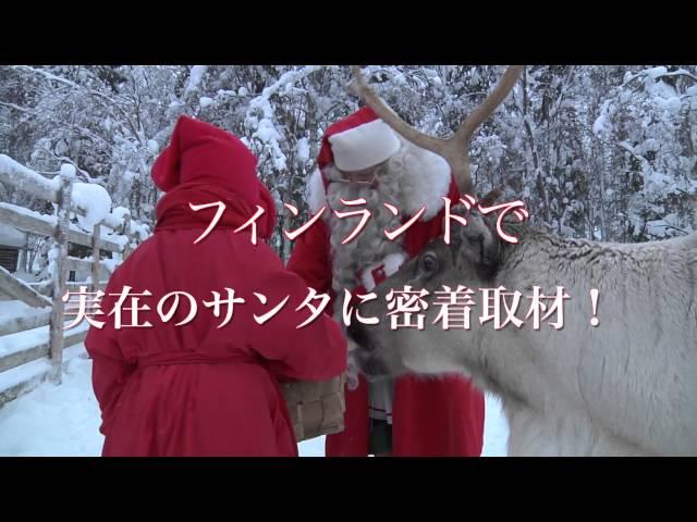 映画『サンタクロースがやってきた』予告編