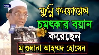 Bangla New Waz 2016 Maolana Ahmed Hossain Al Kaderi- Sunni Conference