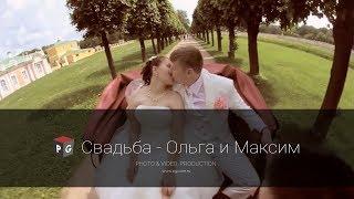Свадьба - Ольга и Максим