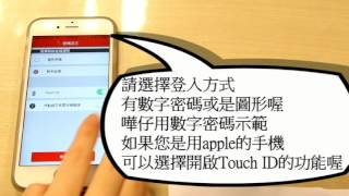 華南銀行線上申請暨綁定隨行保鑣 教學影片 screenshot 3