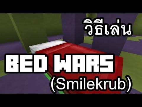 Tackle⁴⁸²⁶ Minecraft - วิธีเล่น Minigame: Bed Wars