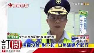 火爆!擦撞起口角 岡山籃籗會上演全武行-東森新聞HD