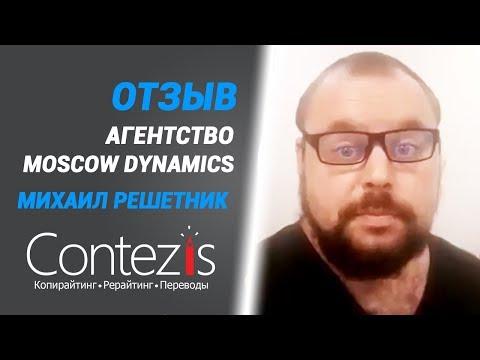 Moscow Dynamics - отзыв о работе со студией копирайтинга Contezis.com