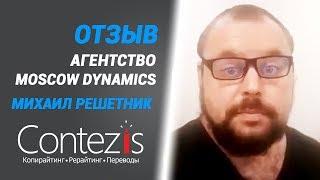 Отзыв о работе СК Новая Москва - Эдуард