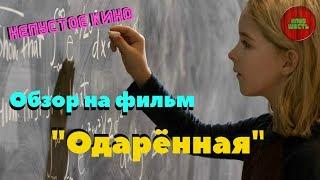 """Обзор фильма """"Одарённая"""", реж. Марк Уэбб ,2017 год (Непустое кино)"""