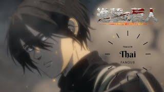 ตัวอย่าง Attack on titan season 4 พากย์ไทย!!!