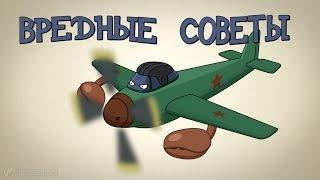 ВРЕДНЫЕ СОВЕТЫ! - War Thunder, Авиация(Как и обещали, второй выпуск «Вредных советов» мы посвятили авиации. Как на земле, так и в небе игроки порой..., 2014-10-26T15:46:40.000Z)