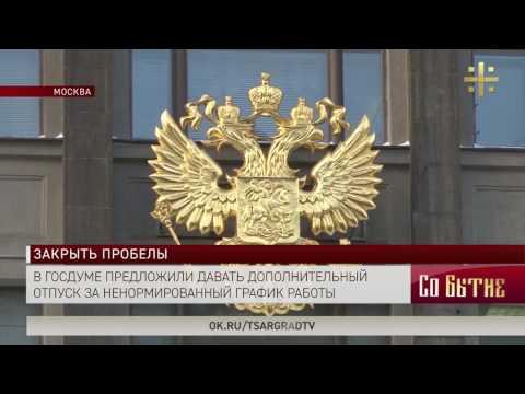 В Госдуме предложили давать дополнительный отпуск за ненормированный график работы