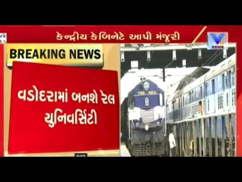 Cabinet approves establishing first National Rail University at Vadodara | Vtv News