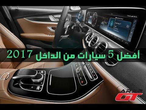 867b6569b افضل السيارات من الداخل 2017 - YouTube