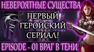 HEROES 5 - GoD-Сериал: Лига теней (Невероятные монстры и карта)ЭПИЗОД 1 - ВРАГ В ТЕНИ [Герои 5]