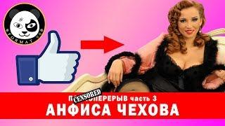 ПⓄⓇноперерыв 3 - Анфиса Чехова