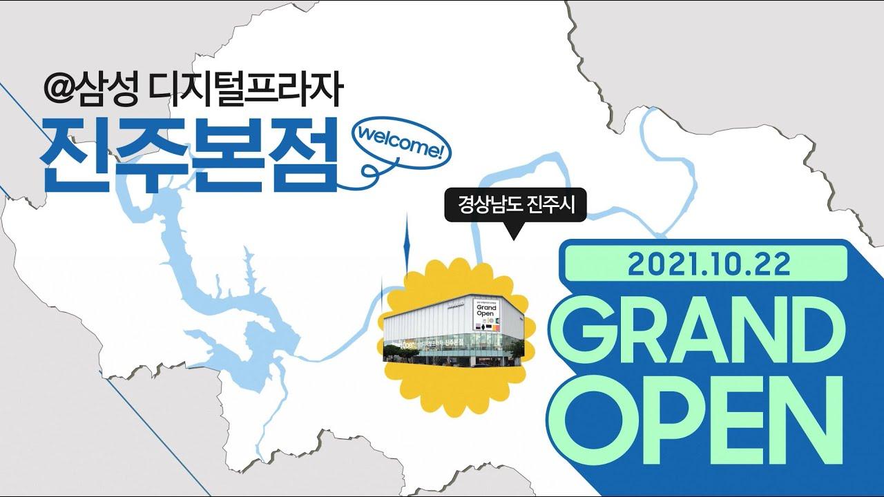 경남 진주에서 만나는 오픈 혜택 | 삼성 디지털프라자 진주본점 GRAND OPEN
