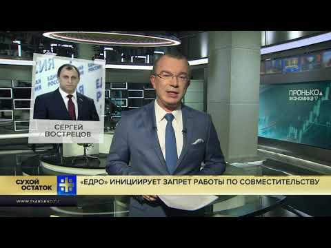 Юрий Пронько: Очередная подлость - гражданам запретят работать по совместительству