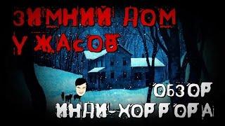 УЖАСЫ ЗИМНЕГО ДОМА / ОБЗОР ИНДИ-ХОРРОР ИГРЫ WINTER HOUSE
