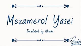 [SUB INDO] MATCHY with QUESTION? - Mezamero! Yasei '目覚めろ!野性' (Naruto Shippuden Ost. Ending 4)