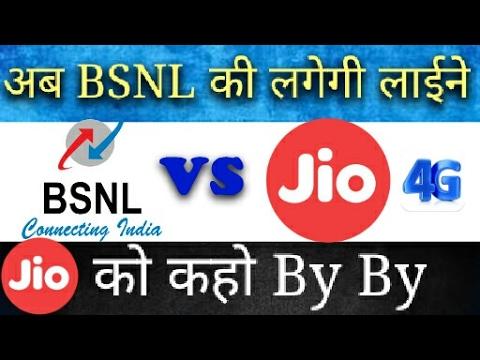 अब BSNL के लिए लगेगी लाइन | BSNL होगा Jio से भी सस्ता | BSNL cheapest plan # Jio effect