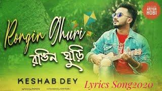 Rongin_Ghuri রঙিন ঘুড়ি Keshab Dey Bangla Sad Lyrics Song 2020