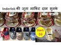 inderlok footwear market //cheap price ladies footwear//जूते ,चप्पल ,कम दाम में /wholesale footwear